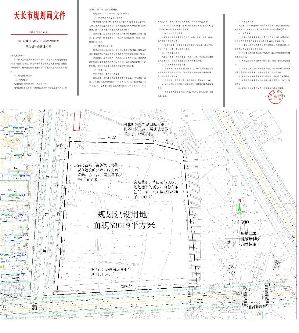 关于天规条〔2011〕60号规划设计条件通知书补充说明的公示