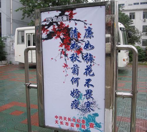 天长:反腐广告亮相街头